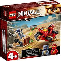 71734 Lego Ninjago Мотоцикл Кая, Лего Ниндзяго