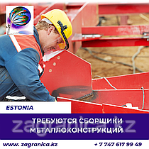 Требуются сборщики металлоконструкций /Эстония