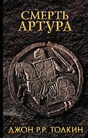 """Книга """"Смерть Артура"""", Джон Р. Р. Толкин, Твердый переплет"""