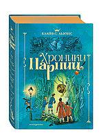 Книга «Хроники Нарнии (ил. П. Бэйнс) (син.)» Льюис К.С., Твердый переплет