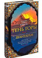 """Книга """"Тень горы"""", Грегори Робертс, Твердый переплет, УЦЕНКА"""