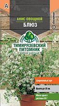 """Семена аниса овощного Тимирязевский питомник """"Блюз"""""""