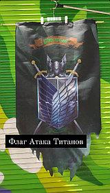 Флаг Разведкорпус - Атака Титанов