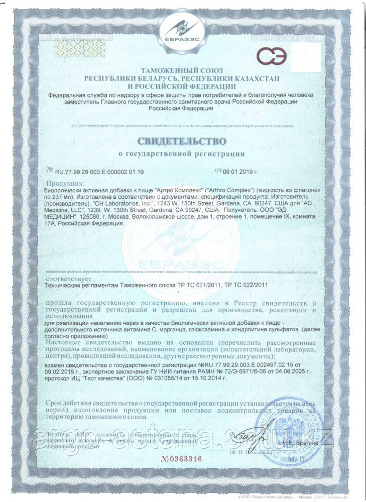 Артро Комплекс, коллоидная фитоформула, 237 мл - фото 5