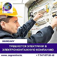 Требуются электрики / Венгрия