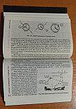 """Книга """"Спецназ ГРУ учебник выживания опыт элитных подразделений"""" карманный формат, фото 3"""