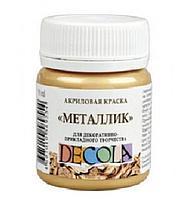 Акрил металлик DECOLA Золото сусальное, 20 мл.