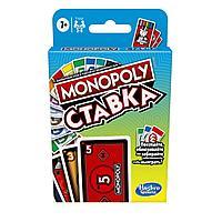 Hasbro: Монополия Ставка