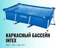 Каркасный бассейн Intex 260х160х65 Rectangular Frame
