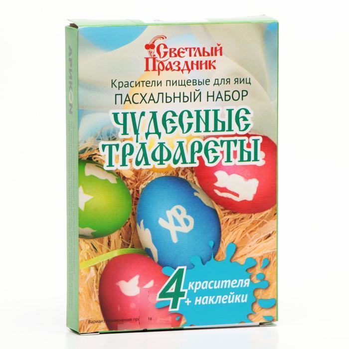 Красители пищевые для яиц «Пасхальный набор Чудесные трафареты»