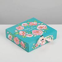 Складная коробка подарочная «Тебе на радость», 20 х 18 х 5 см