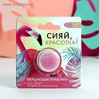 Бульонки для декора ногтей «Сияй, красотка!», цвет нежно-розовый