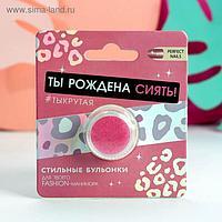 Бульонки для декора ногтей «Ты рождена сиять», цвет розовый