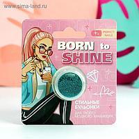 Бульонки для декора ногтей Born to shine, цвет голубой