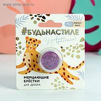 Мелкие блёстки для декора ногтей «Будь на стиле», цвет фиолетовый