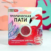 Мелкие блёстки для декора ногтей «Тропическая пати», цвет фуксия