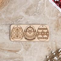 Набор яиц-кулонов пасхальных для творчества, 13,5x6 см