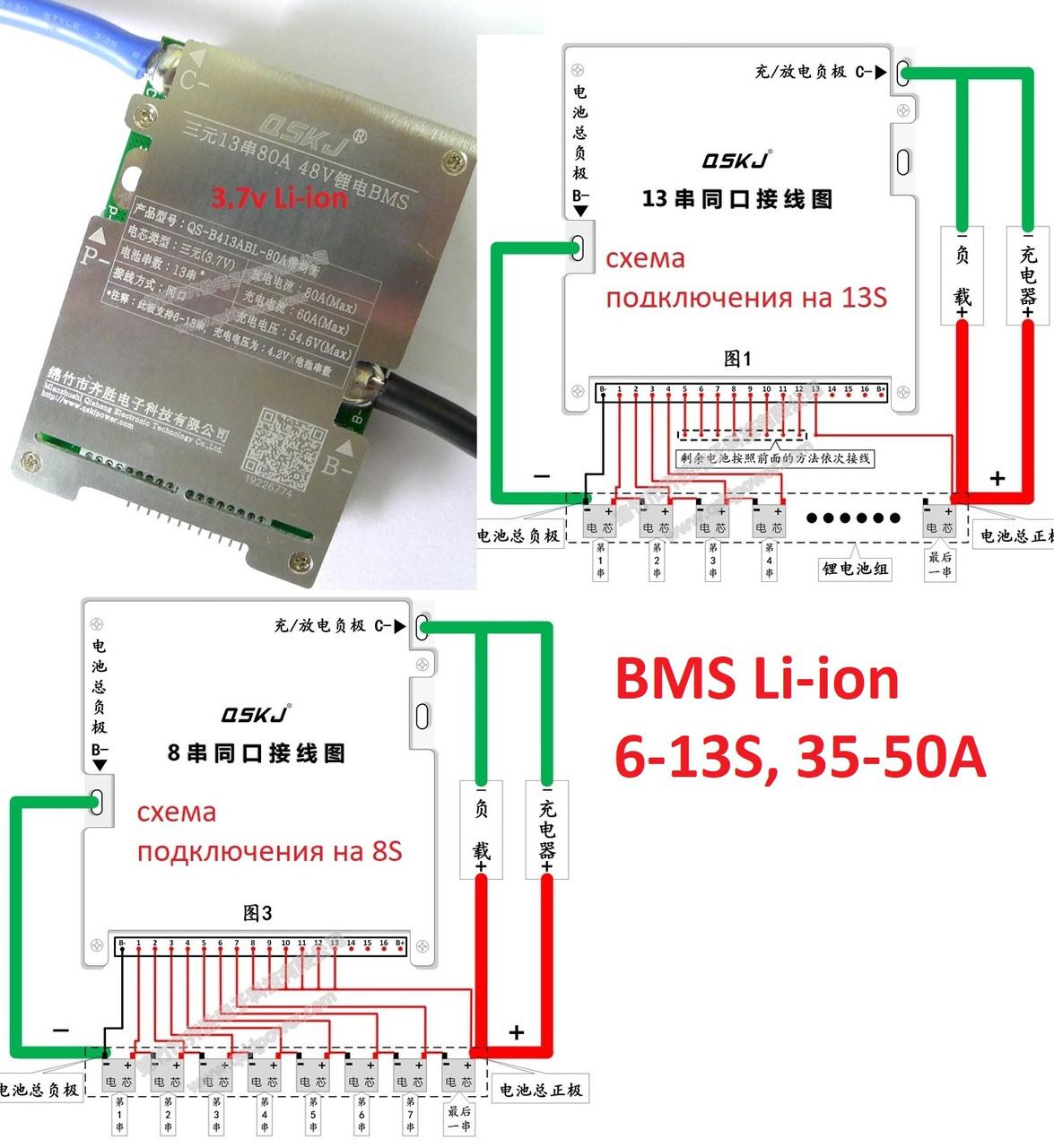 BMS, подключаются на 6S-13S,на номинальные токи 35A-50A имеются в наличии для Li-ion и LiFePO4 элементов