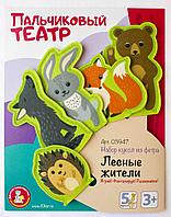 Пальчиковый кукольный театр «Лесные жители» из фетра, фото 1