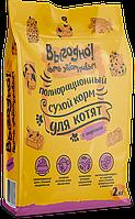 ВЫГОДНО полнорационный корм для котят Индейка 2 кг