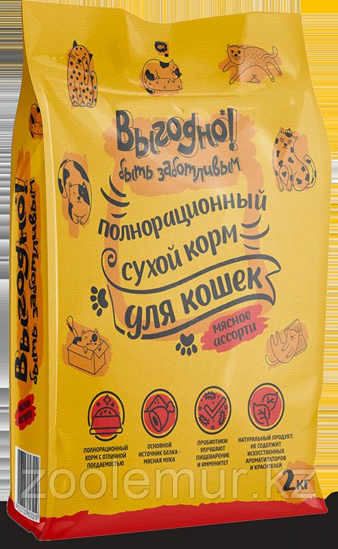 ВЫГОДНО полнорационный корм для взрослых кошек МЯСНОЕ ассорти 2 кг