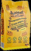 ВЫГОДНО полнорационный корм для взрослых кошек Курица 600 гр