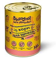 ВЫГОДНО для щенков Телятина кусочки в желе 340 гр