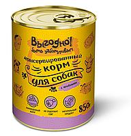 ВЫГОДНО для собак Ягненок кусочки в желе 850 гр