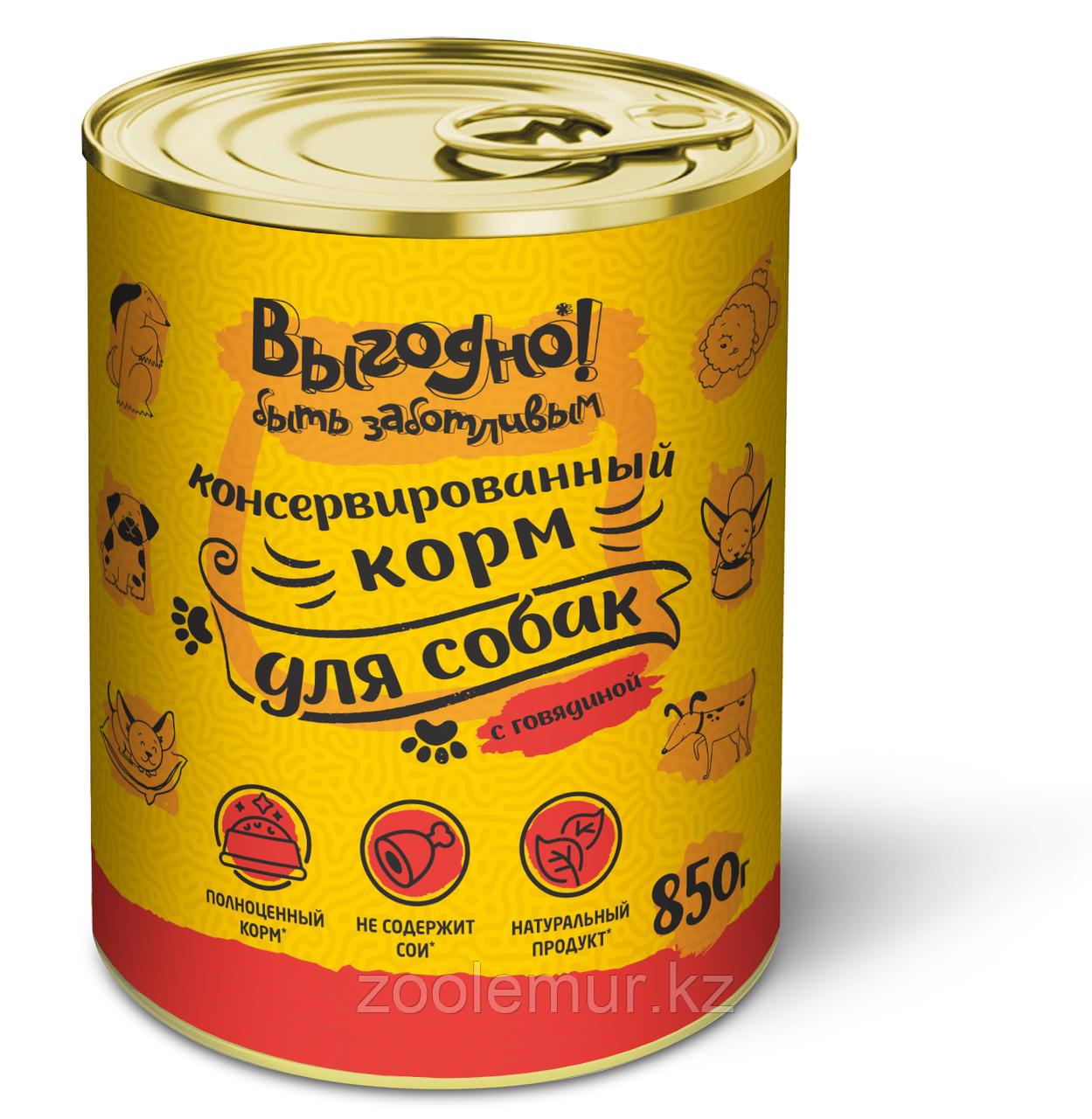 ВЫГОДНО для собак Говядина кусочки в желе 850 гр