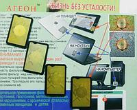 Биофильтр защитный от электромагнитных излучений «Агеон» «БИОкомпьютер»