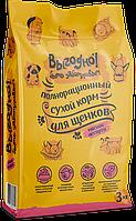 ВЫГОДНО полнорационный корм для щенков мелких и средних пород МЯСНОЕ ассорти 3 кг