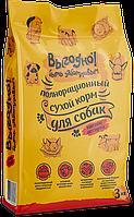 ВЫГОДНО полнорационный корм для собак мелких и средних пород МЯСНОЕ ассорти 3 кг
