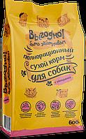 ВЫГОДНО полнорационный корм для собак мелких и средних пород Говядина 600 гр