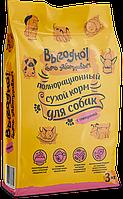 ВЫГОДНО полнорационный корм для собак мелких и средних пород Говядина 3 кг