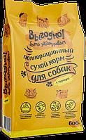 ВЫГОДНО полнорационный корм для собак мелких и средних пород Курица 600 гр