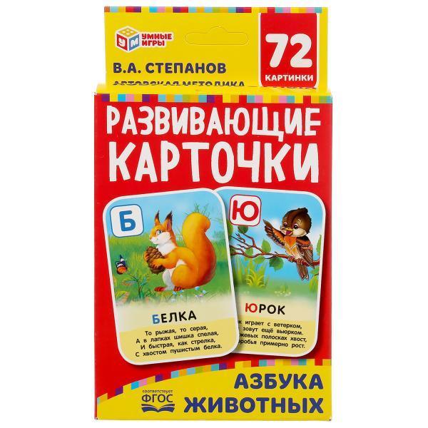 Умные Игры Развивающие карточки «В. А. Степанов. Азбука животных»