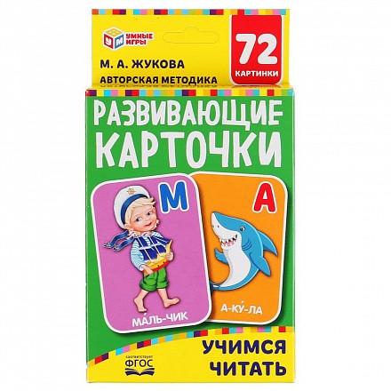 Умные Игры Развивающие карточки «М. А. Жукова. Учимся считать»