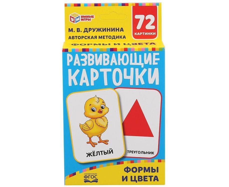 Умные Игры Развивающие карточки «М. В. Дружинина. Формы и цвета»