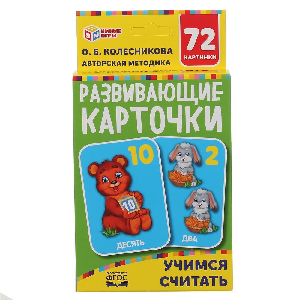 Умные Игры Развивающие карточки «О. Б. Колесникова. Учимся считать»