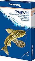 Корм Зоомир в гранулах для донных рыб и земноводных