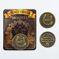 """Монета латунь на чёрном золоте """"Монета на удачу"""" d=2,5 см"""