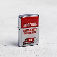 "Зажигалка бензиновая ""#яогонь"", 5,5 х 3,5 х 1 см"