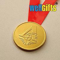 Медали металлические с лентой и гравировкой