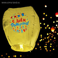 Фонарик желаний «С днём рождения!», свечки