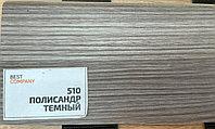 МДФ плинтус на ПВХ Полисандр темный 2400х100х16