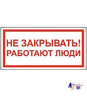 """Знак """"Не закрывать работают люди"""" ЭЛ-17"""