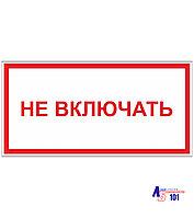 """Знак """"Не включать"""" ЭЛ-18"""