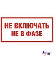 """Знак """"Не включать не в фазе"""" ЭЛ-19"""