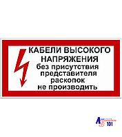 """Знак """"Кабели высокого напряжения без присутствия представителя раскопок не производить"""" ЭЛ-20"""
