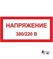 """Знак """"Напряжение 380/220 В"""" ЭЛ-22"""